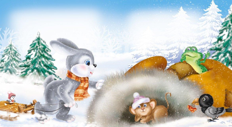 Иллюстрации к сказкам о зиме