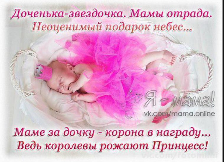 Поздравления маме с двухлетним рождением дочери