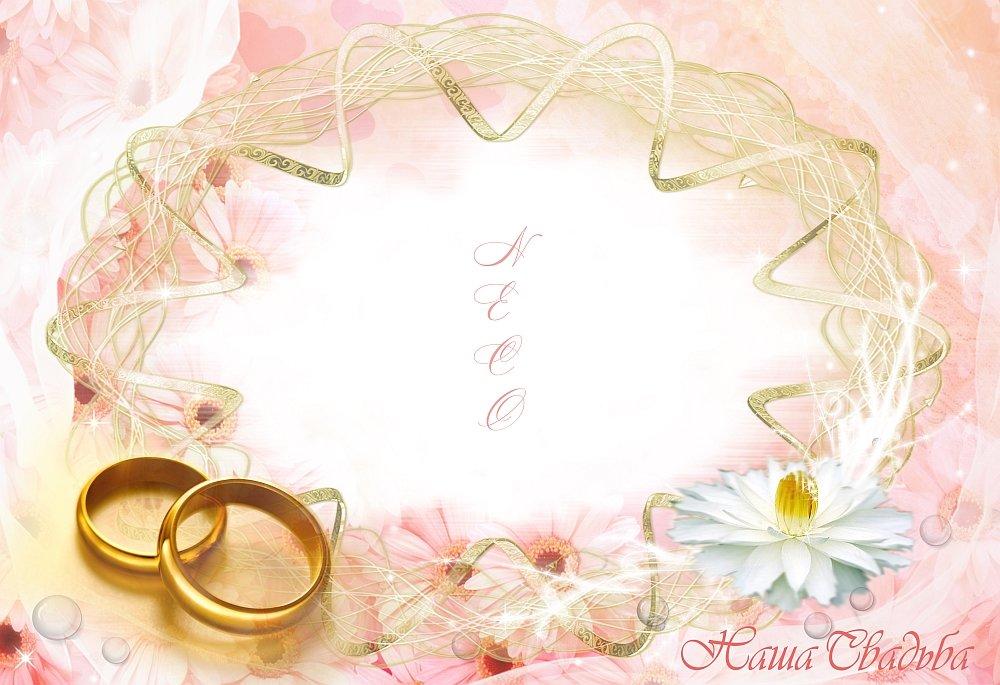 Открытки с свадьбой в фотошопе