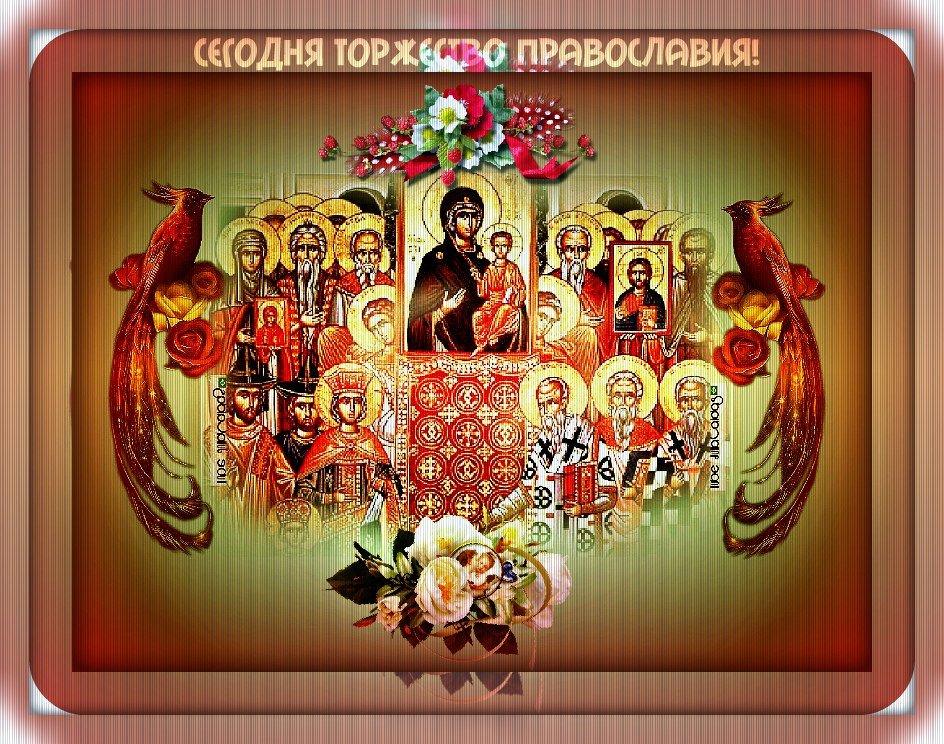 С торжеством православия открытки