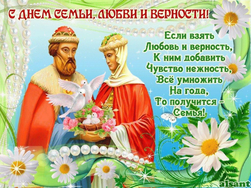 Открытки праздником семьи любви и верности, днем