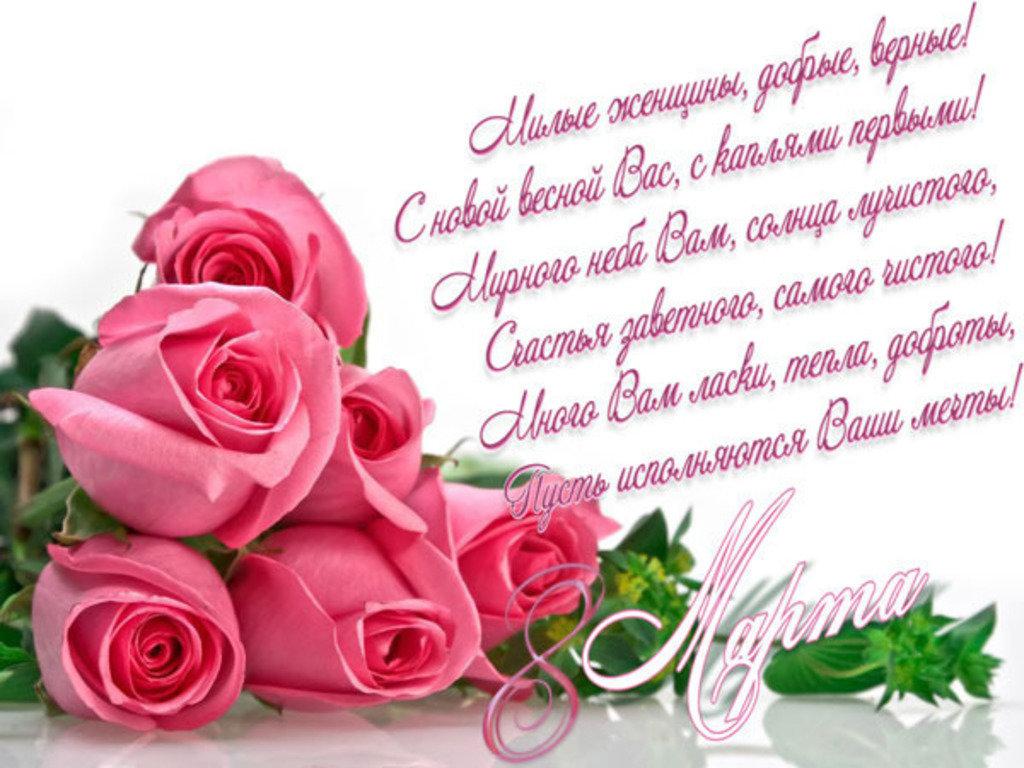 Открытка, открытки на 8 марта для любимой женщины