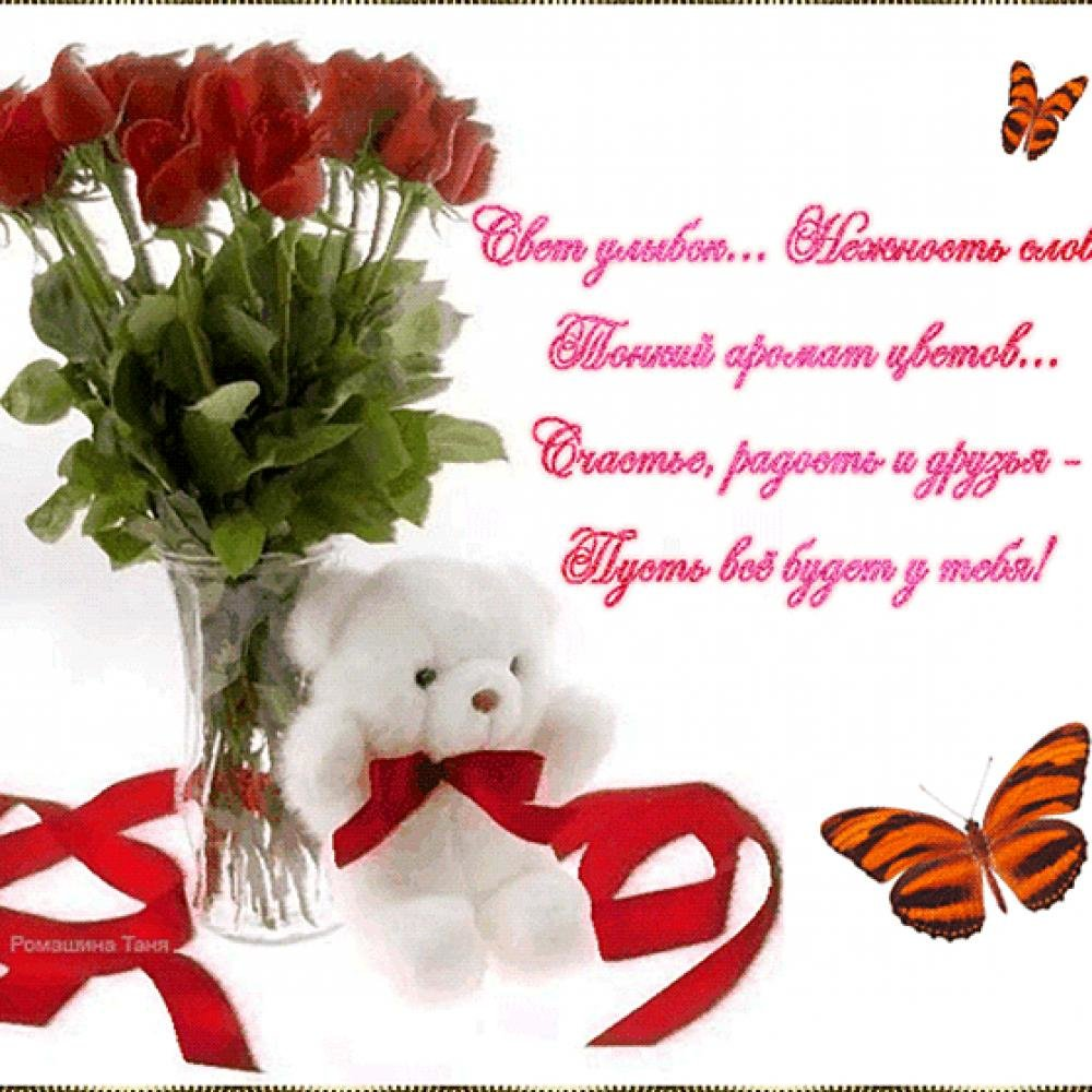 запечь энчиладу поздравления с днем рождения любимому на 8 марта негатива написано