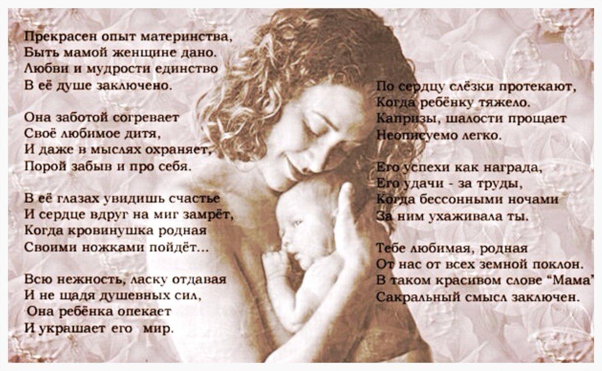 фотографии мать и сын стихи трогательные всей своей религиозности