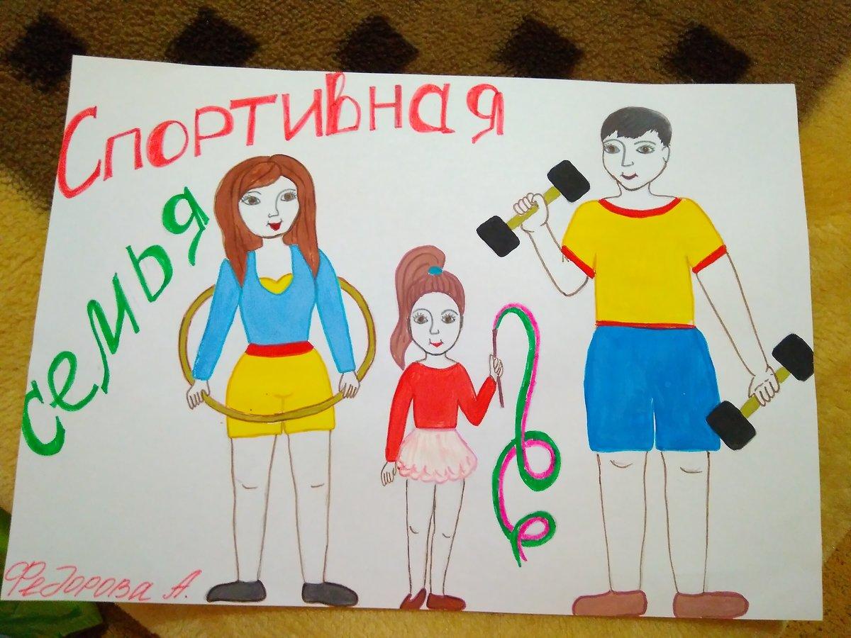 Я моя спортивная семья картинки для детей в садик