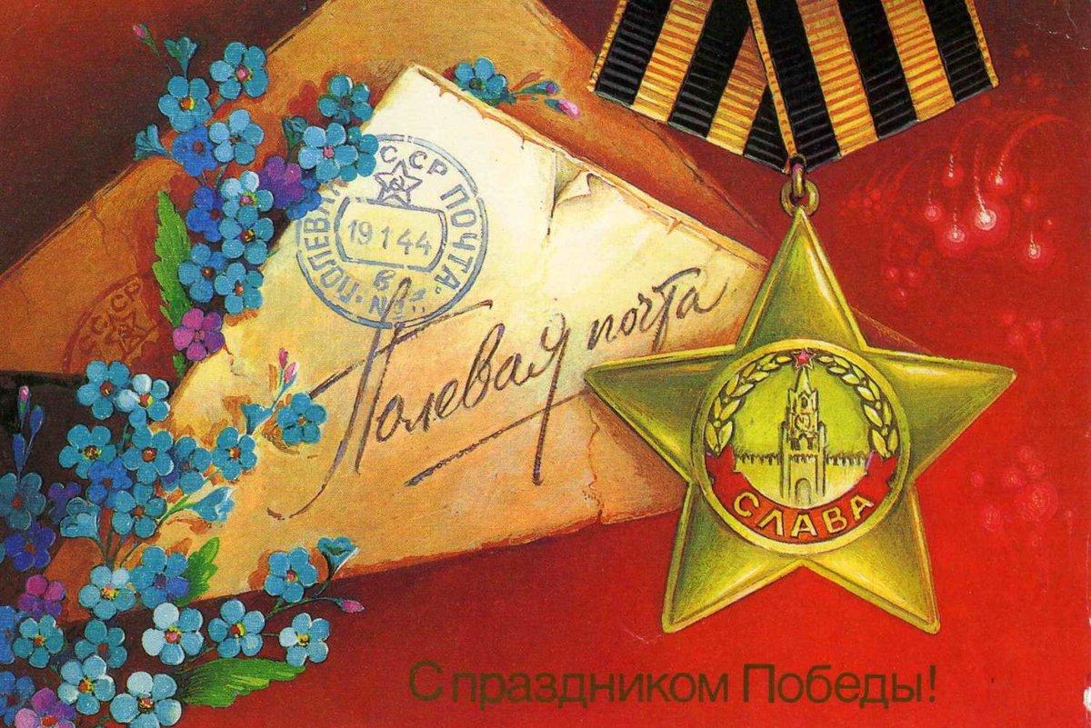 Почтовые открытки с днем победы