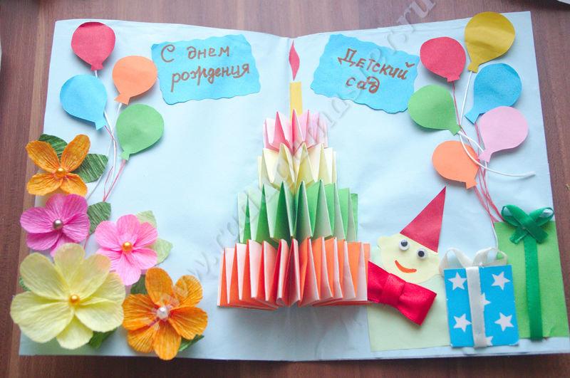 Рисунки, открытка своими руками на день рождения воспитателю детского сада
