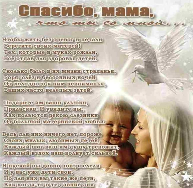 Картинка со стихами маме