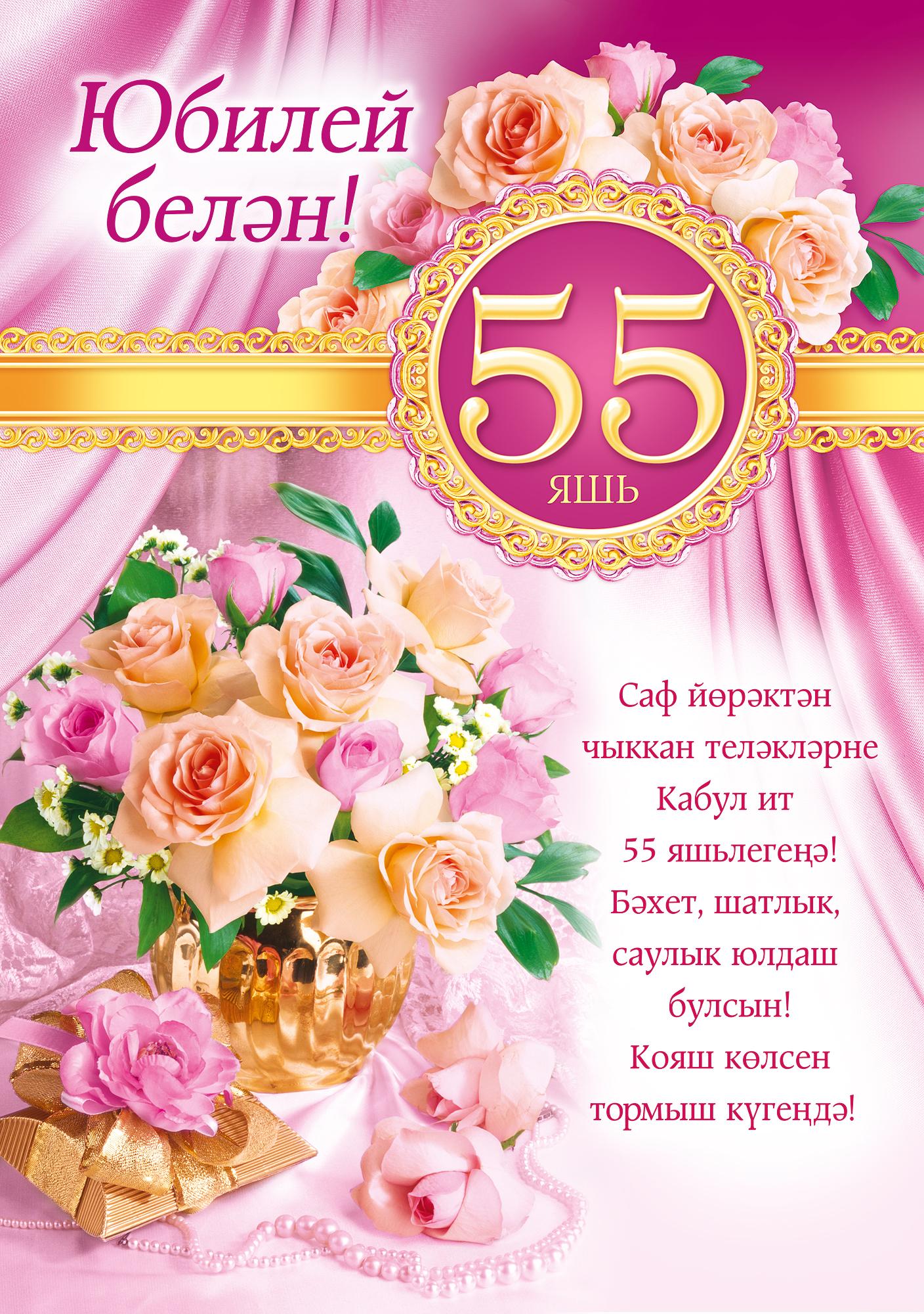 Поздравление с днём рождения женщине на татарском языке с 50 летием фото 98