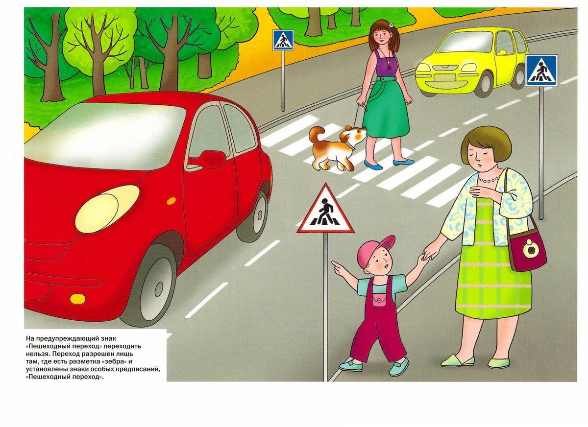 Картинки а правилах дорожного движения
