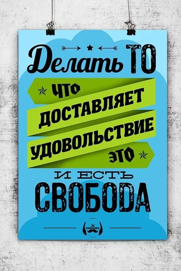 Постеры или посты