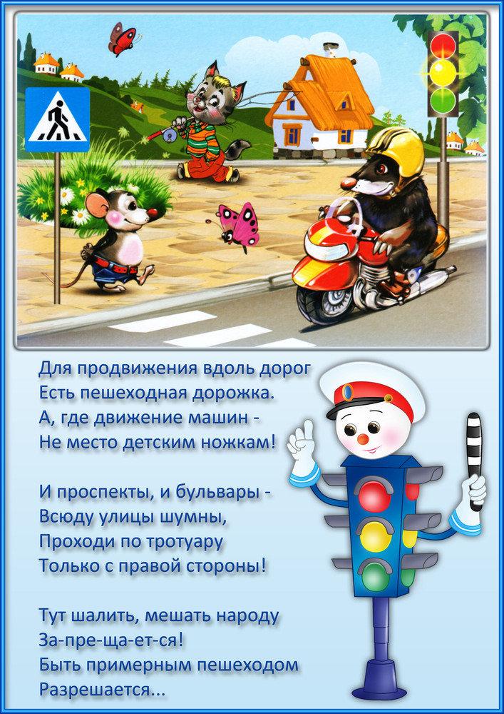 Правила дорожного движения в картинках для детей дошкольного возраста, ночи хороший мой