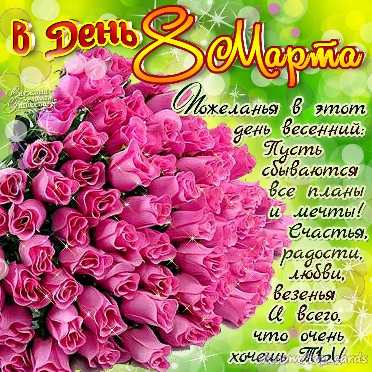 С праздником 8 марта поздравление открытка, днем