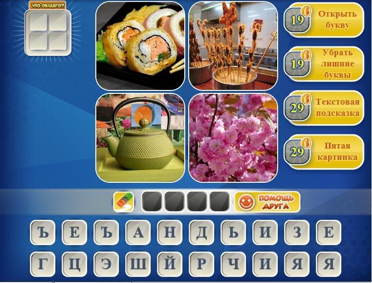Игра отгадать слова по картинкам играть онлайн