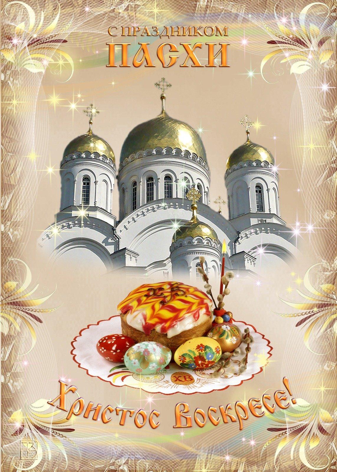 Открытки православные пасхальные, открытки