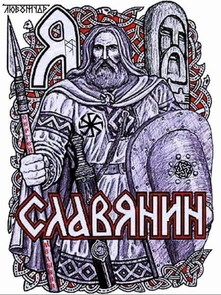 Басни крылова, картинки с надписи славянин