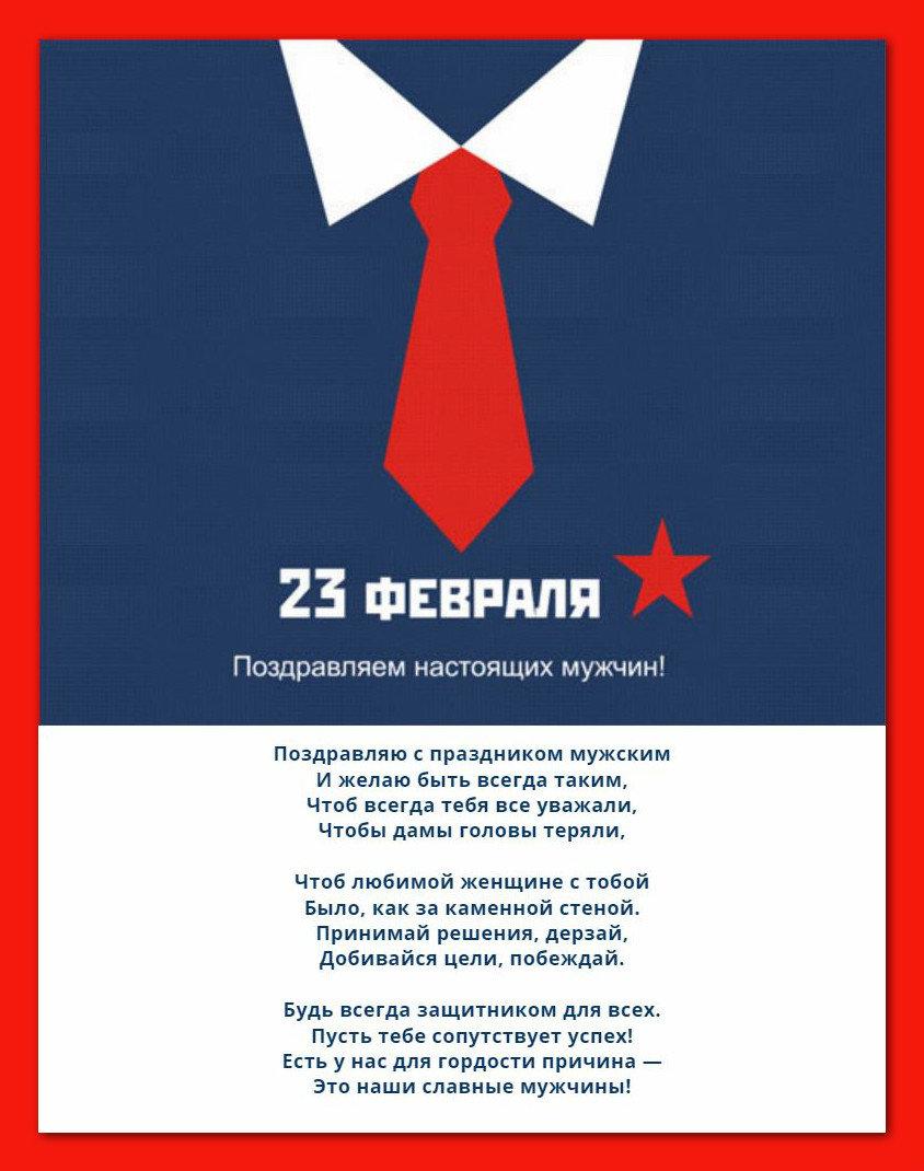 Поздравления с 23 февраля мужчинам коллегам прикольные в прозе