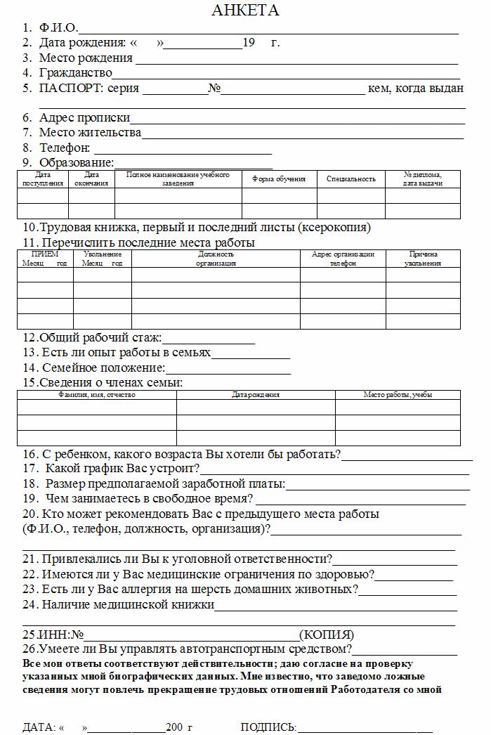 анкета ф 4 бланк скачать