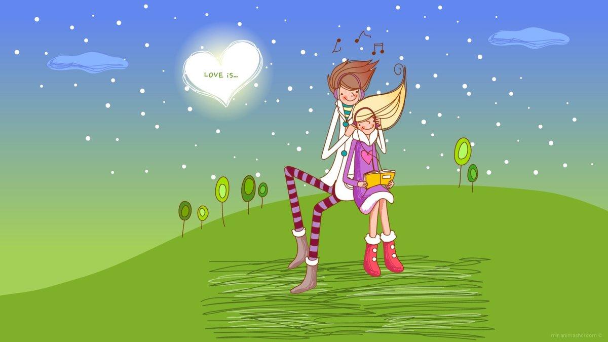 Открытки для девочек любовь
