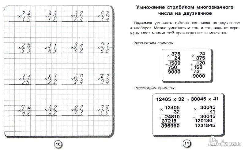В гдз столбик калькулятор