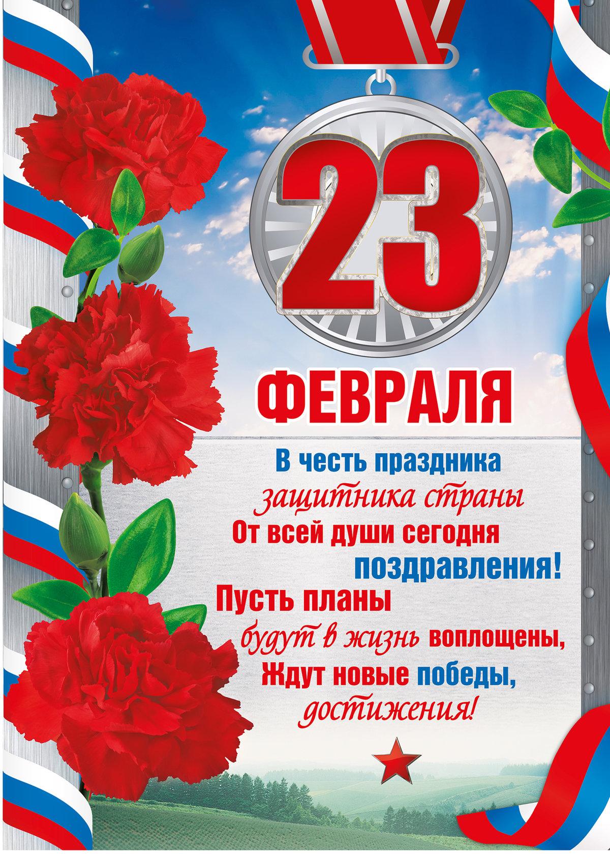 поздравление для празднования 23 февраля сможете насладиться