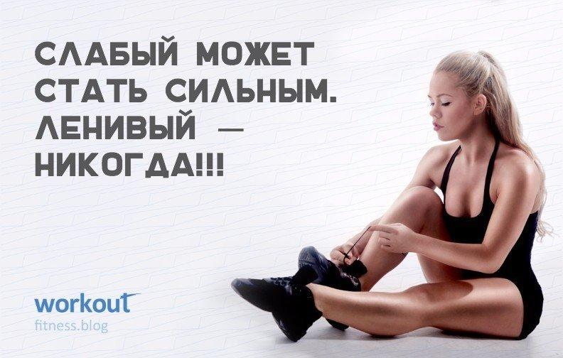 взрослая, смотреть мотивационные картинки для фитнеса суп был