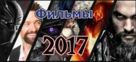 Фильмы 2017
