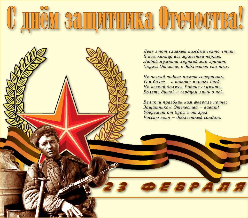 Марта прикольные, поздравление с днем 23 февраля открытка