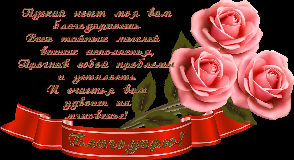 Благодарность друзьям за поздравление с 8 марта