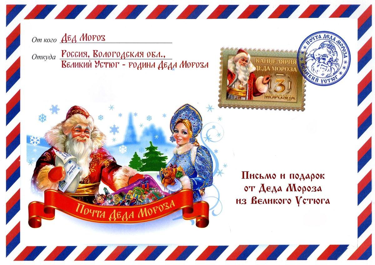 апреле новогодние открытки от деда мороза детям источники, которых