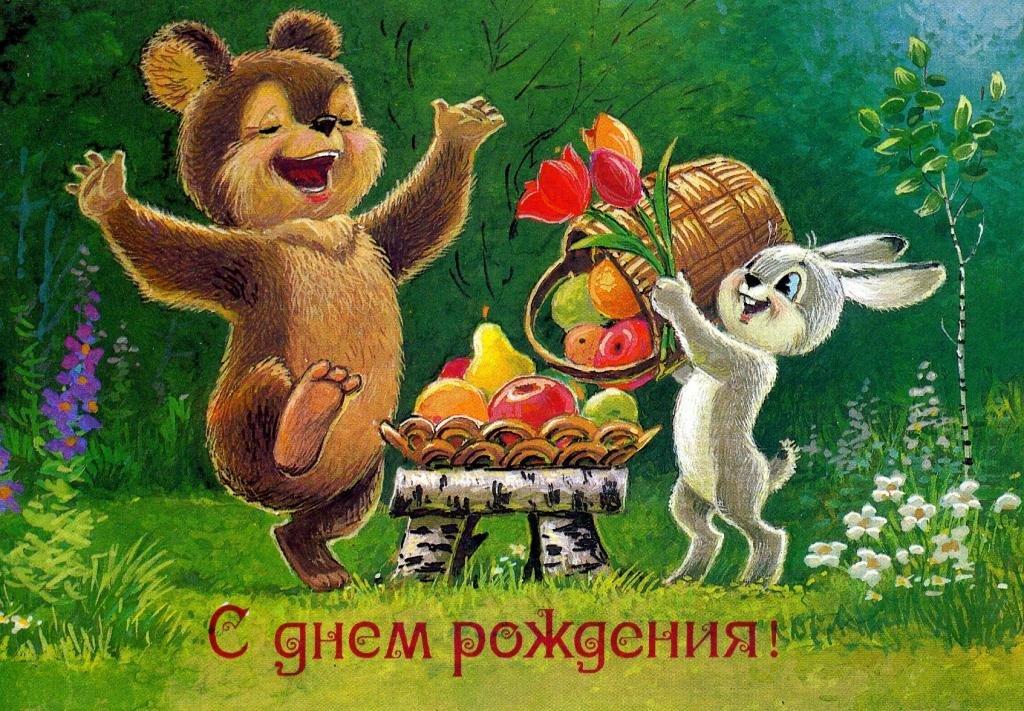 Советская открытка с днем рождения детская слушать, красивые картинки