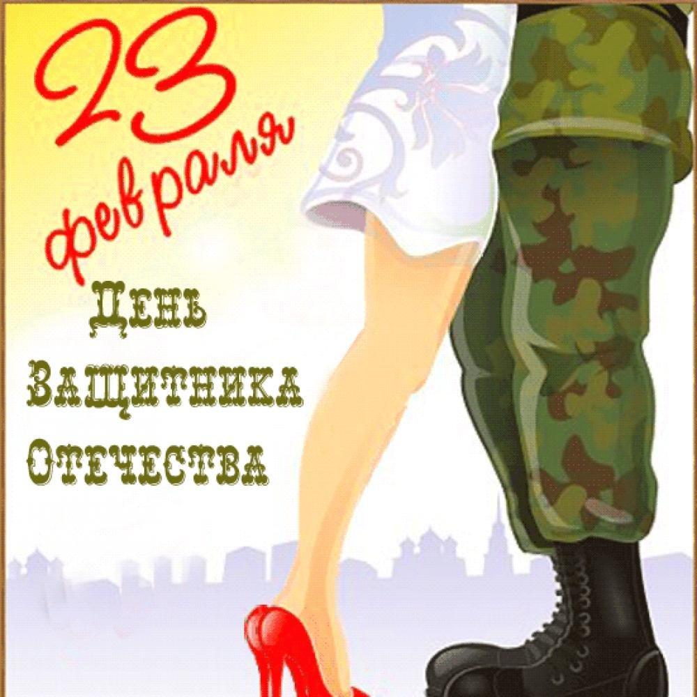 Про, одежда для поздравления с 23 февраля