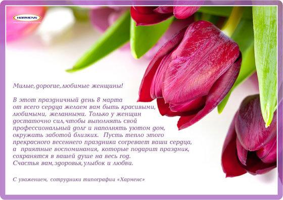 Учителю выпускной, поздравление с 8 марта на открытки от главы