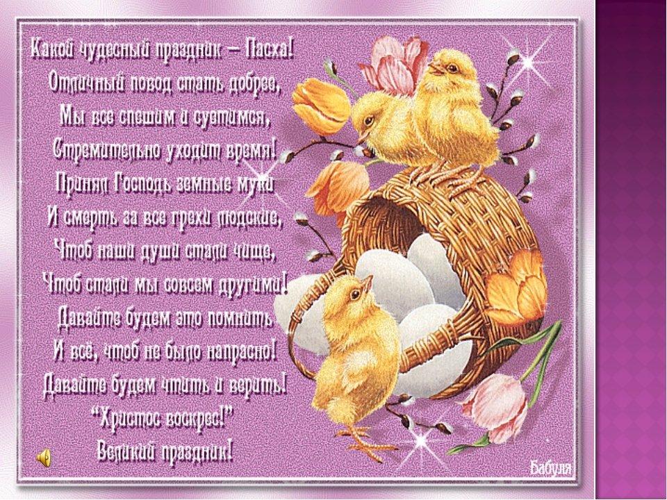 Открытки, открытки поздравление с пасхой в стихах