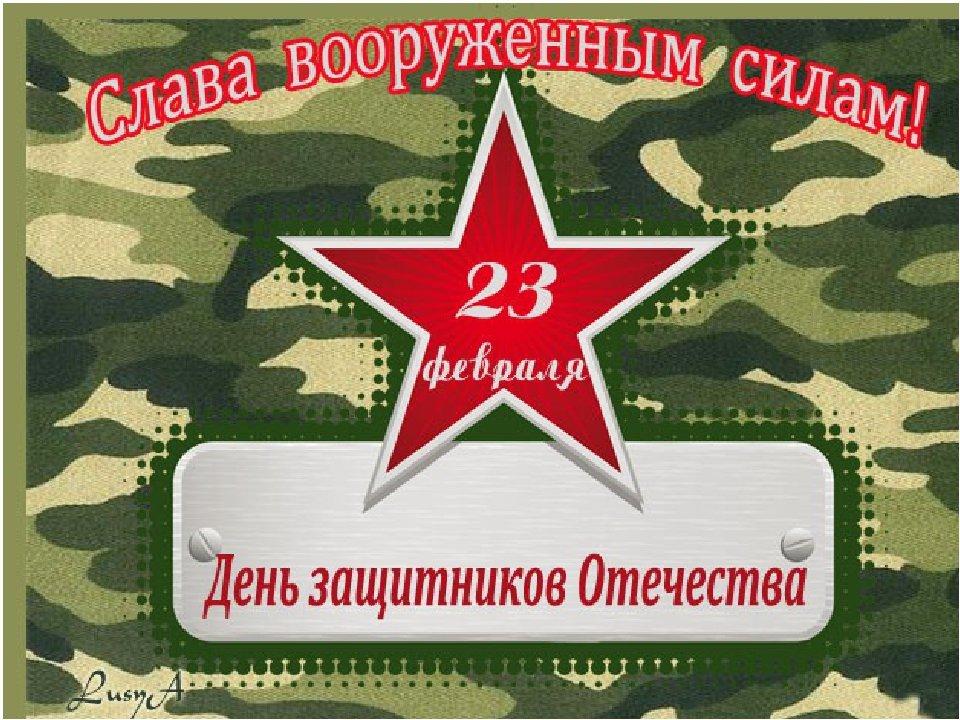 ❶Презентация на 23 февраля в школе Короткие смс прикольные поздравления с 23 февраля Defender of the Fatherland Day - Wikipedia  }