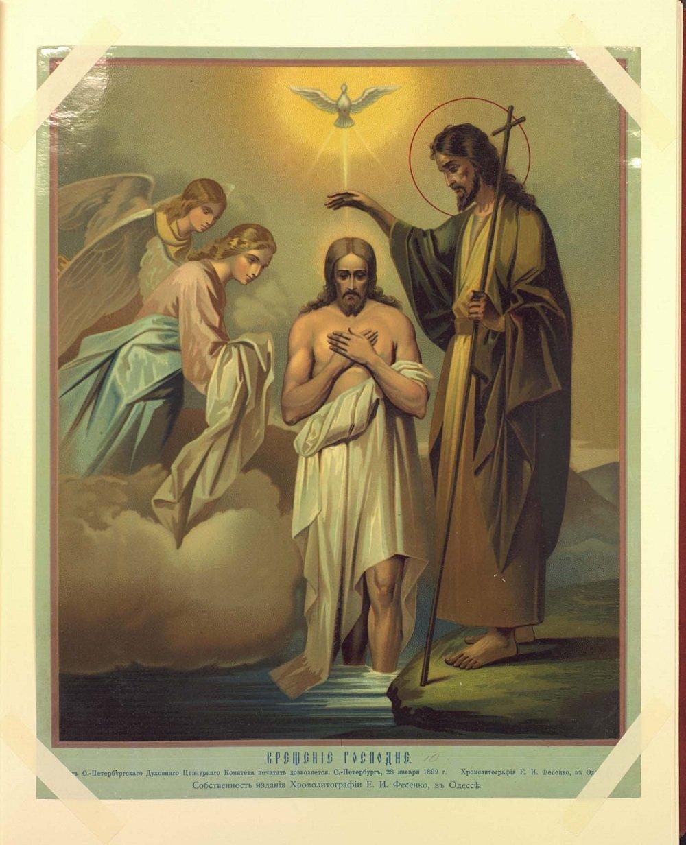 Открытки с поздравлением крещения иисуса христа