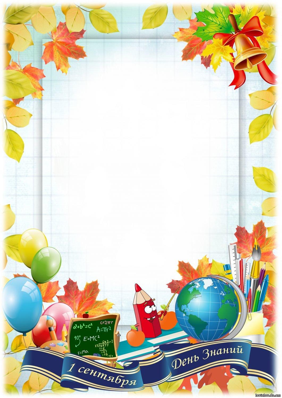 Божественные надписями, шаблон для поздравления с 1 сентября