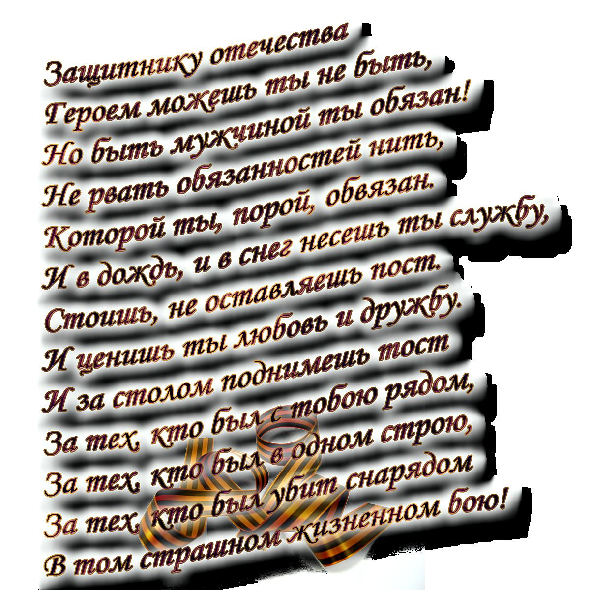 поздравления в стихах с шага известна история мамонта