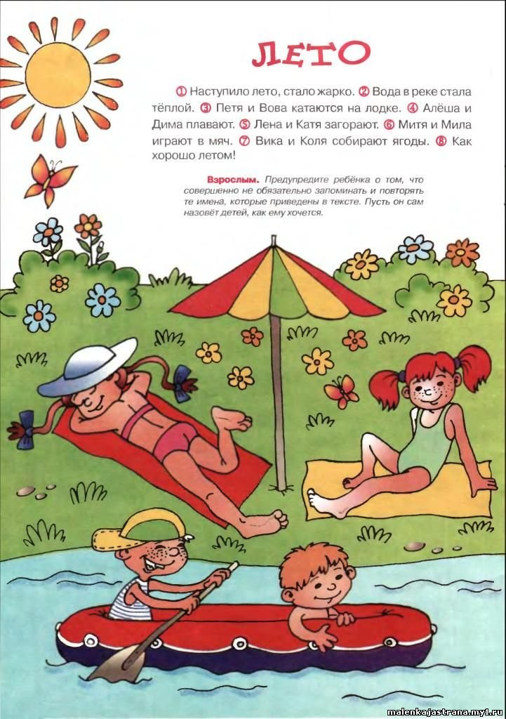 Пересказ рассказа для дошкольников с картинками