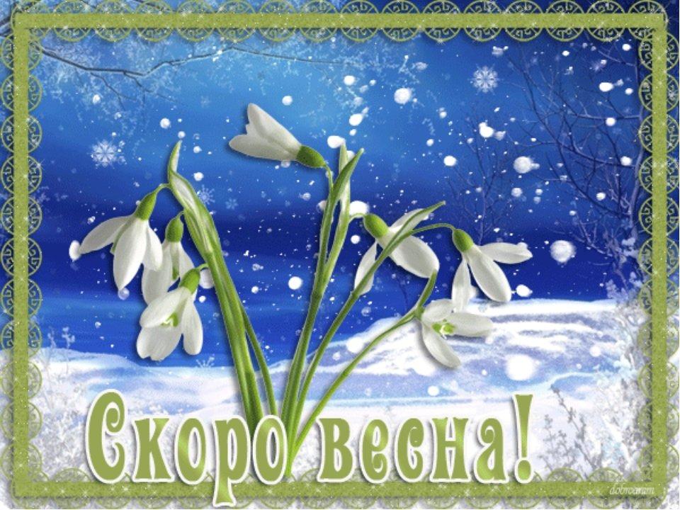 День, открытки идет весна