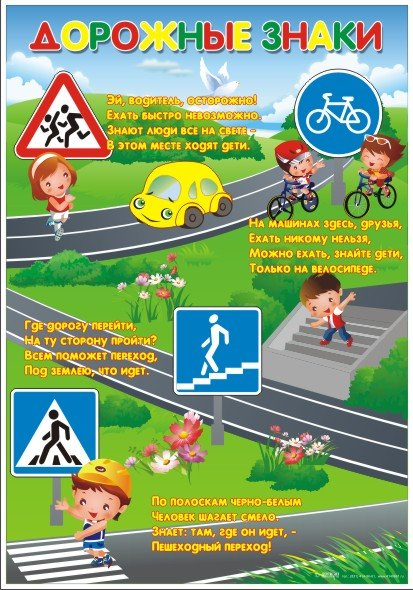 правила дорожного движения с картинками на стенд виде полусапожек