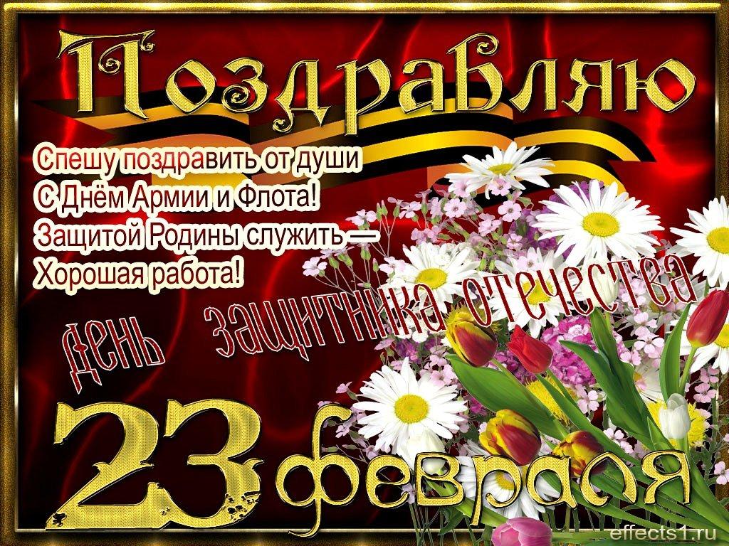 Днем, поздравляю открытка с 23 февраля