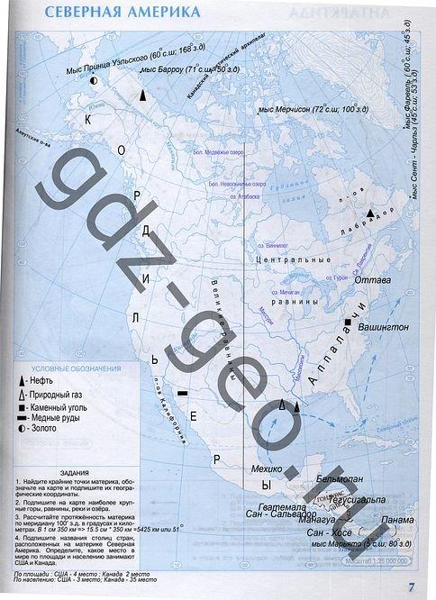 Гдз Контурные Карты 6 Класс Дик 2019 С Красной Линией