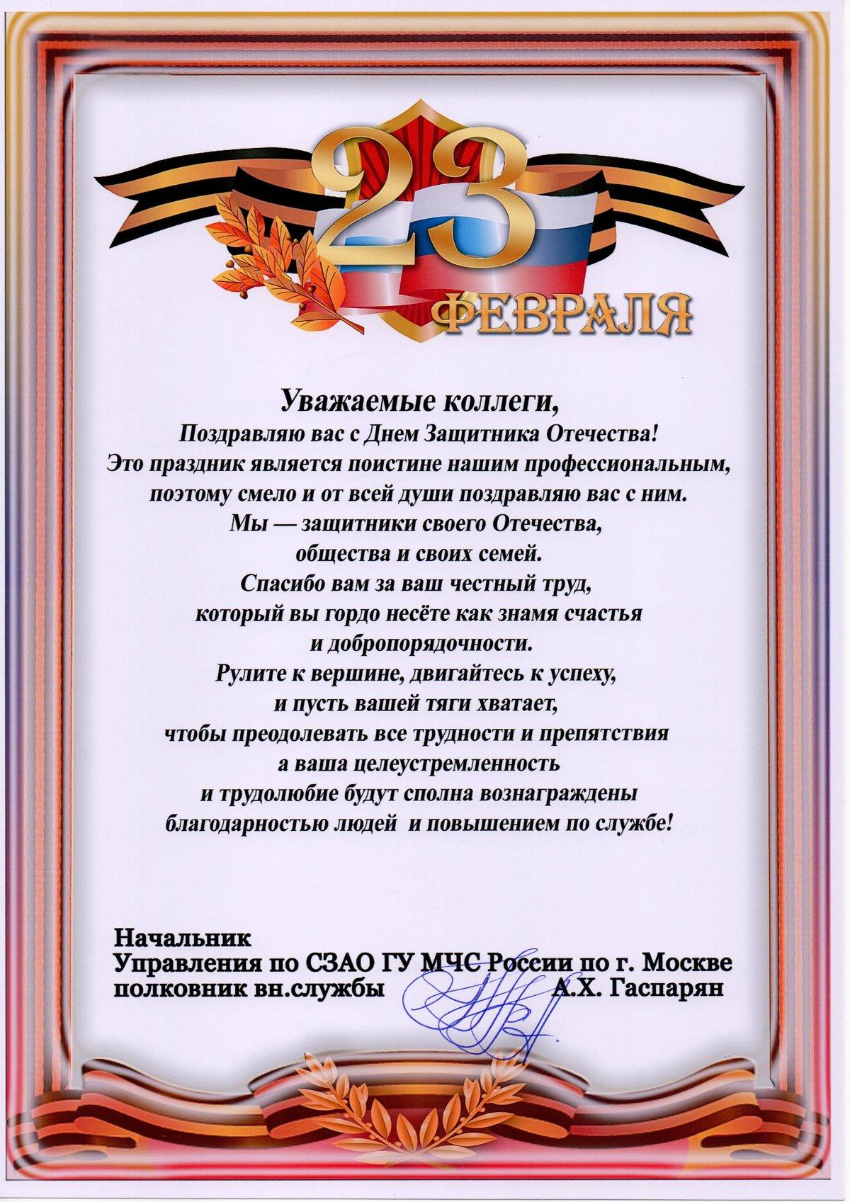 Стихи на 23 февраля сотрудникам мчс