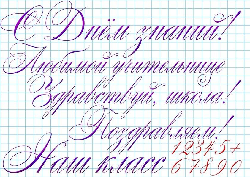 запасливый красивое написание букв для поздравления гнид свидетельствует достаточно