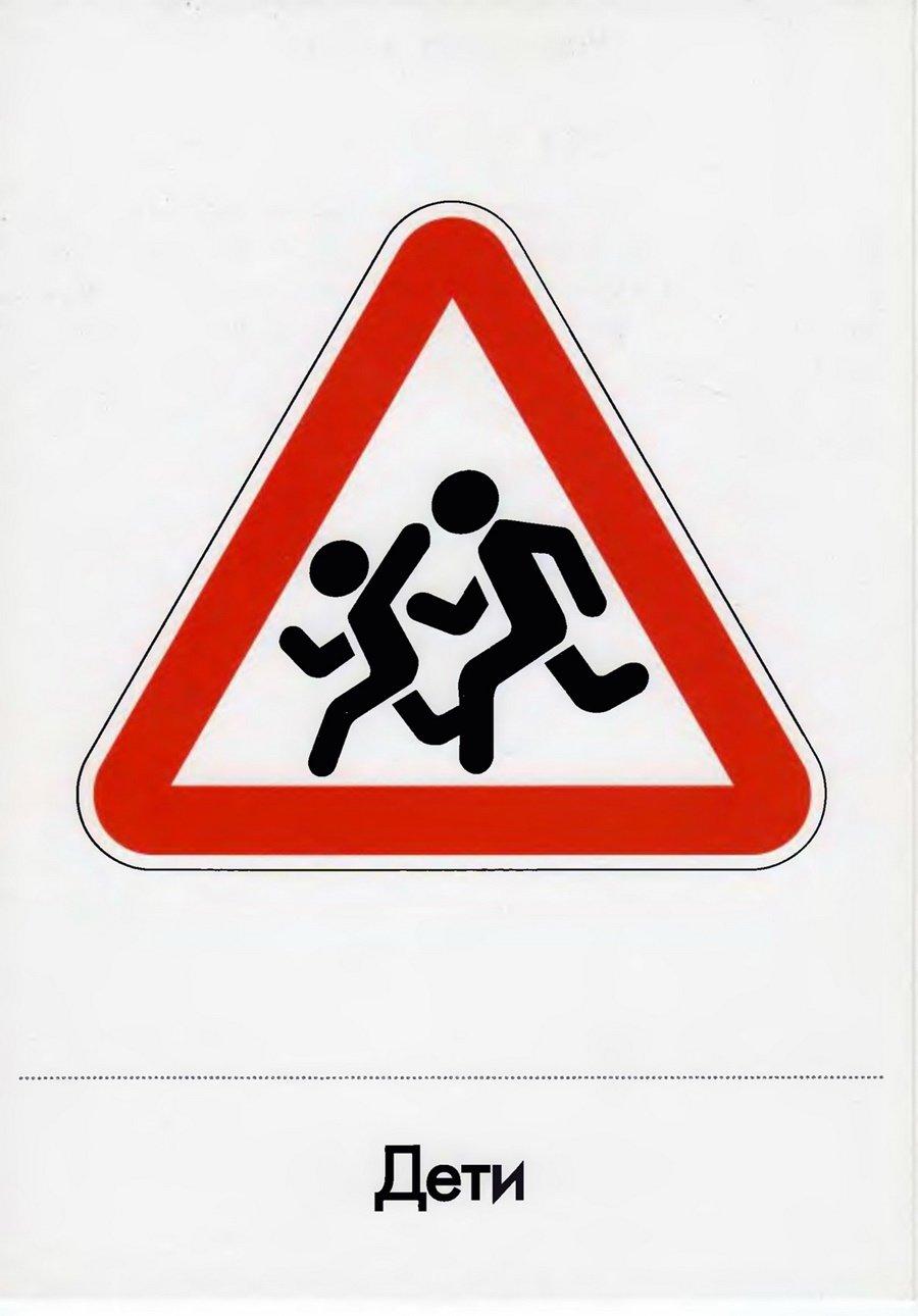 дорожные знаки картинки для распечатки сожалению нету, потому