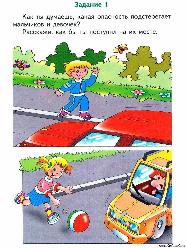 Тесты для дошкольников по пдд в картинках для детей