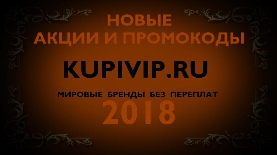 Акции и промокоды KupiVip на скидки и бонусы брендовой одежды ... d4cc3464043