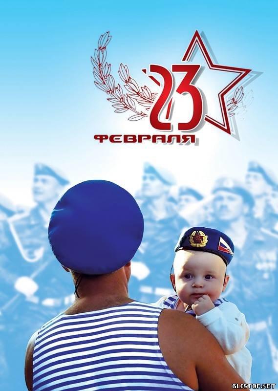 Открытка с 23 февраля женщинам родившим сыновей, открытки день
