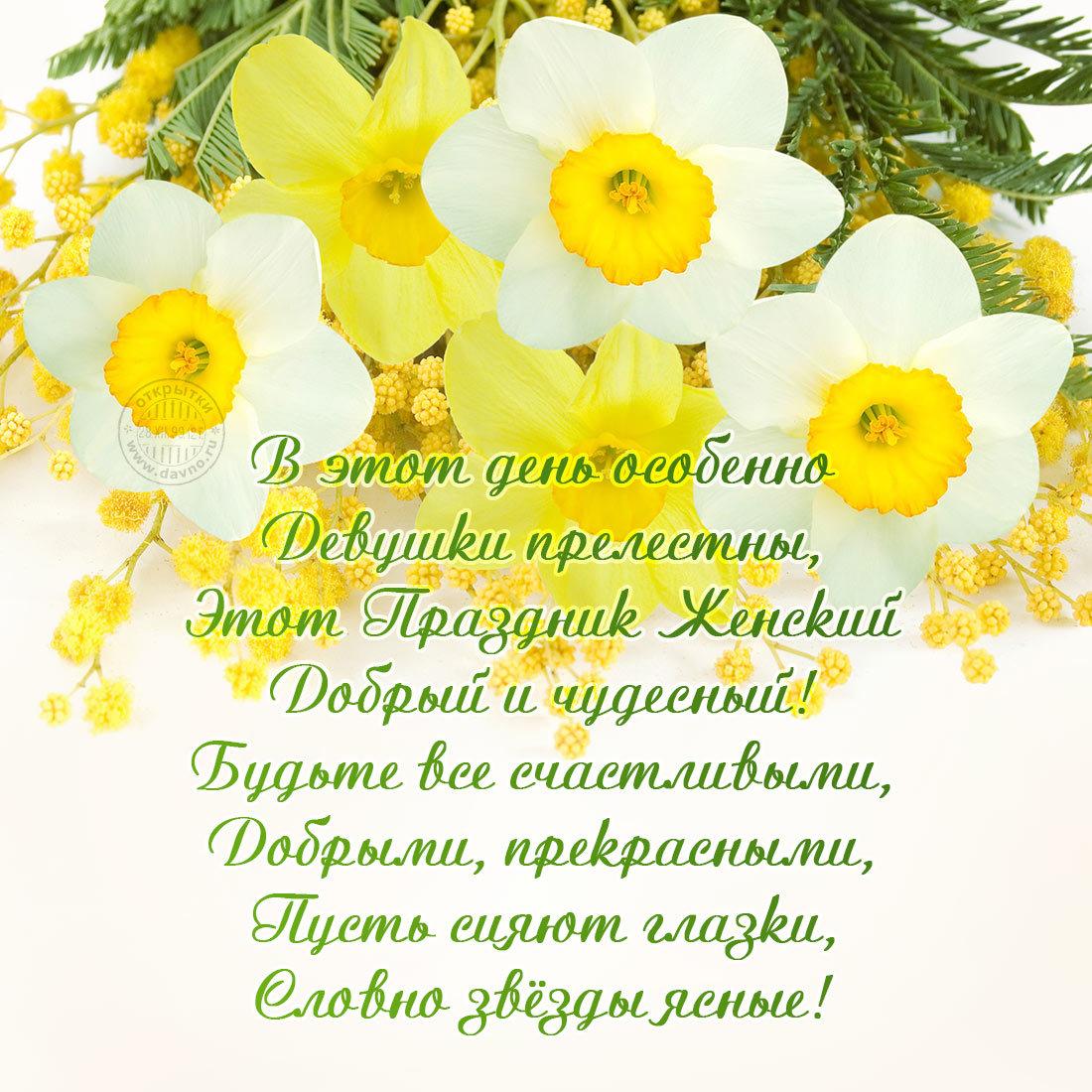 Поздравление с 8 картинка и стих